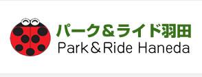 パーク&ライド羽田
